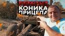 Урал Лесовоз ремонт коника прицепа работа водителем манипулятор кму 6