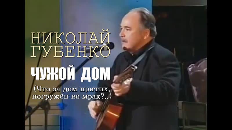 Николай Губенко Чужой дом Что за дом притих погружён во мрак