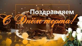 20 Июля День Торта. Самое красивое поздравление С Днем Торта.