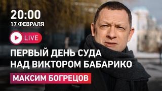 Подробности первого дня заседания над Виктором Бабарико. Максим Богрецов и Дмитрий Лаевский
