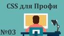 Работа с относительными единицами CSS для Профи