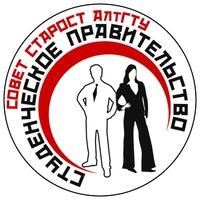 Логотип Студенческое Правительство АлтГТУ