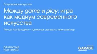 Ася Володина, «Между game и play: игра как медиум современного искусства»