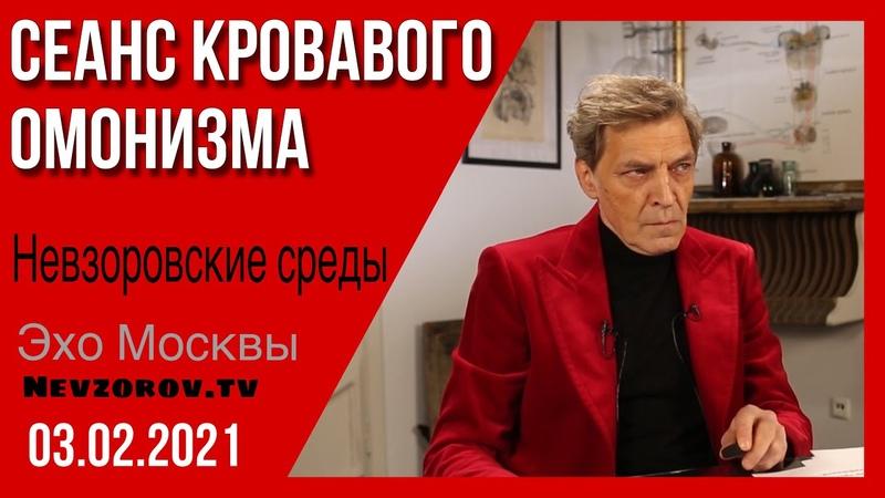 Невзоров Невзоровские среды 3 02 21 Навальный Рабы разочаровали День сурка и молчание властей