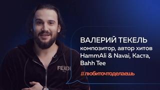 Валерий Текель   КОМПОЗИТОР, АВТОР ХИТОВ HammAli & Navai, Каста, Bahh Tee