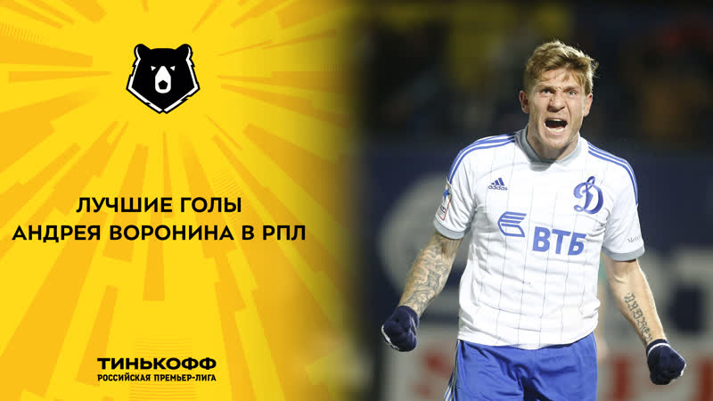 Лучшие голы Андрея Воронина