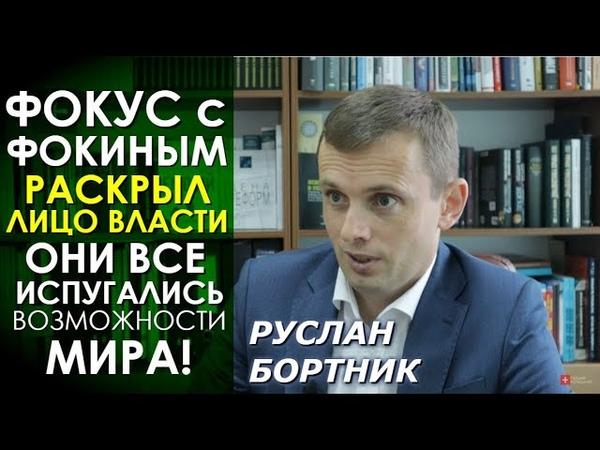 Маски сброшены Возвращение Донбасса просто НЕ НУЖНО Зеленскому и внешним игрокам Руслан Бортник