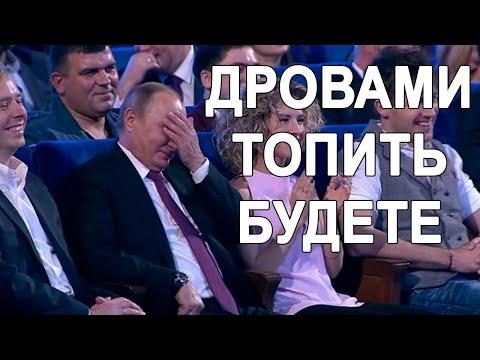 Путин пошутил До Слез Лучшие шутки Путина Лучше Камеди Клаб