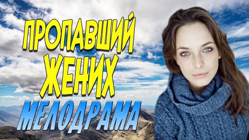 Фильм про тяжелое предательство мужа - Пропавший жених / Русские мелодрамы новинки 2019