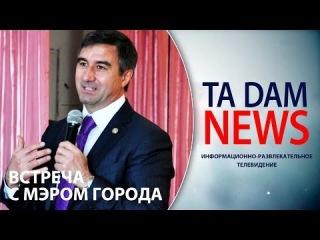 Та Дам NEWS. Встреча с мэром города Василь Гаязовичем Шайхразиевым