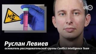 Последствия выводов ОЗХО по Навальному // Руслан Левиев