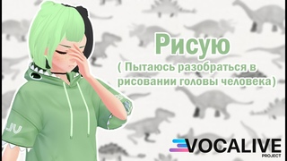 [ VTuber ] Пытаюсь научиться рисовать человека (Голова)    VOCALIVE project   RU Vtuber