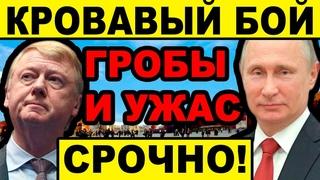 ЭКСТР!! ТРАГИЧ!! () ДЕПУТАТ ПОТЯС ДАЖЕ ПУТИНА И МИШУСТИНА / ПУТИН НОВОСТИ РОССИЯ СЕГОДНЯ