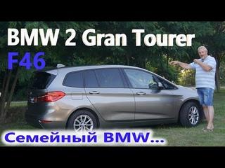 БМВ 2 Гран Турер/BMW Gran Tourer F46 Семейный минивэн/компактвэн от БМВ/BMW, Видео обзор, тест-драйв