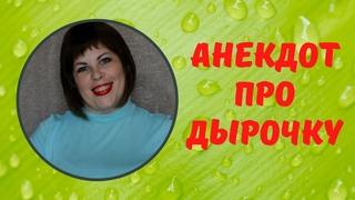 Видео Анекдот Про Дырку