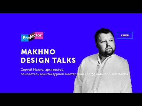 Больше чем вещи Дизайн интерьера и искусство Сергей Махно Projector