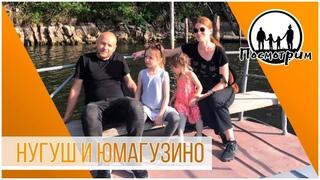 Юмагузино. Нугуш.Семейное путешествие по национальному парку «Башкирия».Водопады Куперля и Климентий