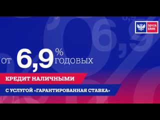 Pochta Bank_6&9