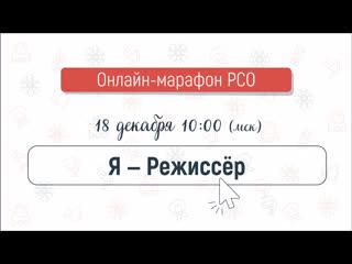 Мастер-класс «Я - режиссер»  онлайн-марафон РСО
