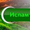 Ислам - путь к раю