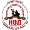 НОД Екатеринбург и Свердловской области