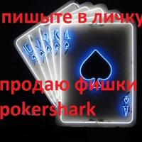 Фотография анкеты Poker Shark ВКонтакте