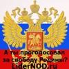 Россия Свободная