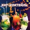 «Хит-коктейль» на радио ВОС