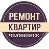 Челябинск Ремонт квартир