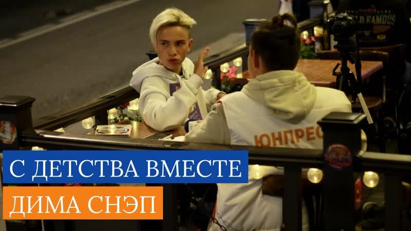 Звездомания С ДЕТСТВА ВМЕСТЕ Дима Снэп