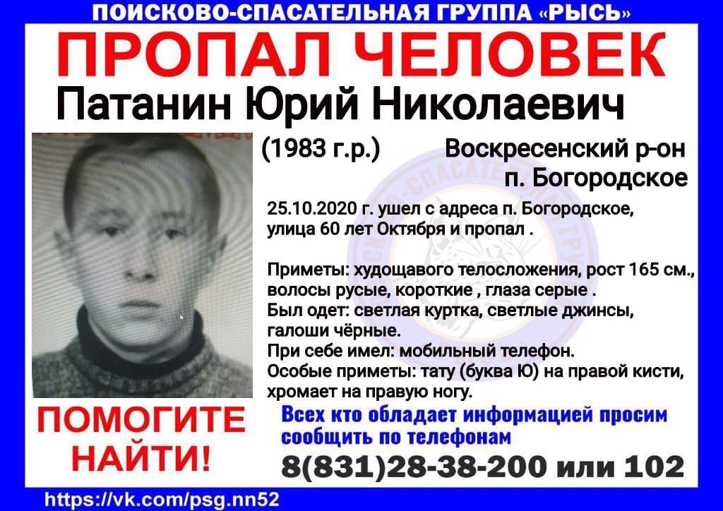 Патанин Юрий Николаевич, 1983 г.р., Воскресенский р-он, п. Богородское