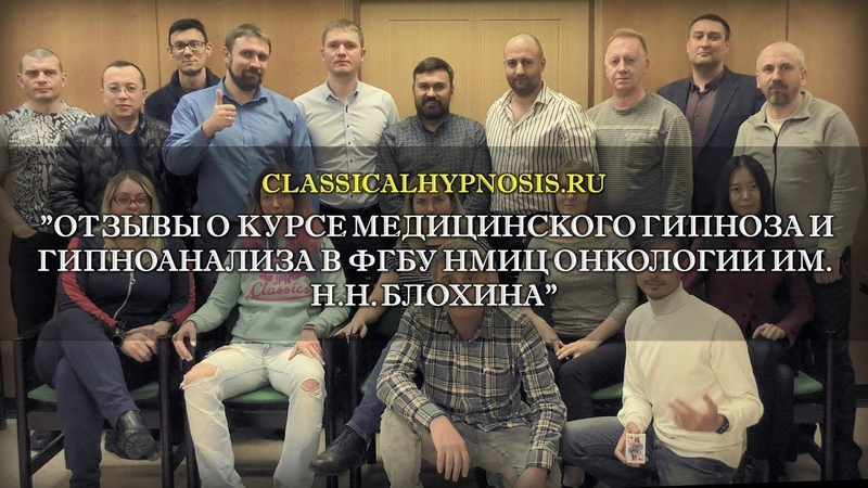 Отзывы о курсе медицинского гипноза и гипноанализа в онкоцентре им. Н.Н. Блохина | Обучение гипнозу