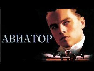Авиатор  /The Aviator/  Фильм. Драма.