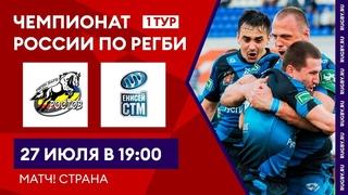 «Ростов»  – «Енисей-СТМ» | 1 тур чемпионата России по регби