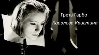 Королева Кристина (1933, США, мелодрама, драма, исторический)