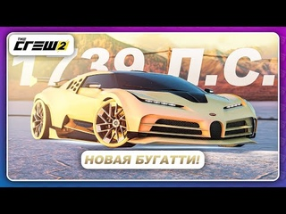 The Crew 2 - НОВЫЕ БУГАТТИ! \ Bugatti Centodieci на 1739 л.с