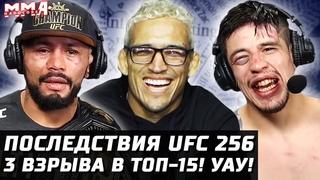 Последствия UFC 256. В топ-15 3 ВЗРЫВА! Будущее Тони. Кого уволят? Бои Оливейры. Зарплаты. Фигередо