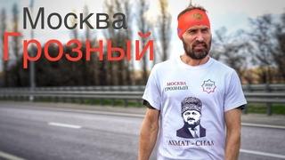 Пробег в честь Ахмат Хаджи Кадырова Москва - Грозный 2021г. День 6