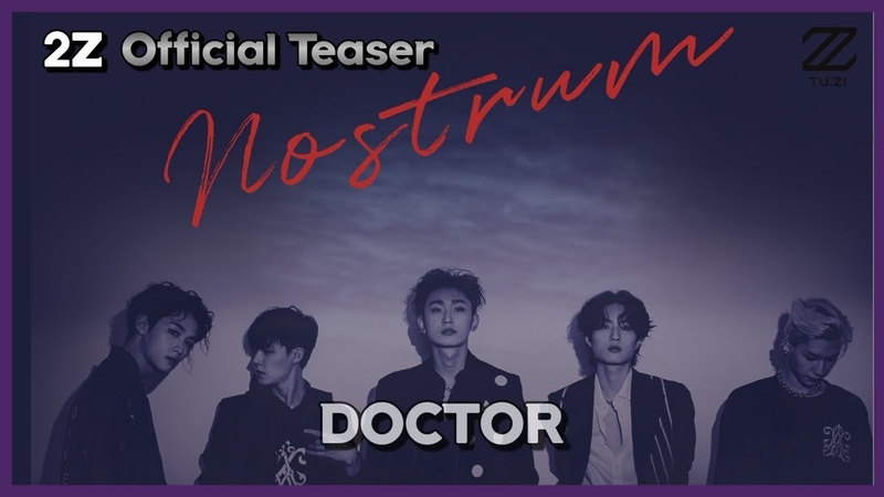 2Z TuZi 투지 Official DOCTOR Coming Soon Teaser