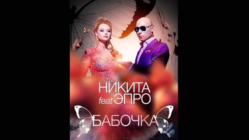 Никита feat Эпро Бабочка Official Audio