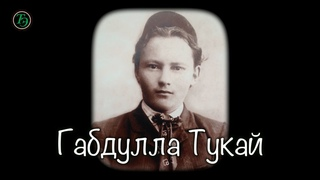 ГАБДУЛЛА ТУКАЙ (1886-1913)   Великий татарский поэт   Институт Татарской Энциклопедии
