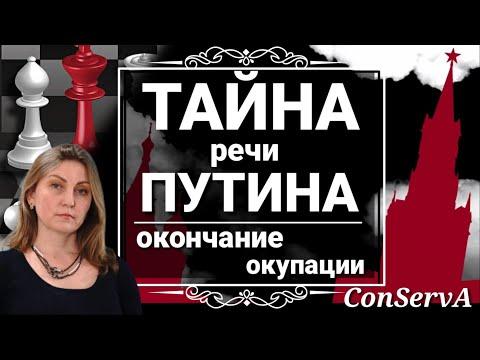 Тайна речи Путина Отставка правительства Что нас ждет Что делать