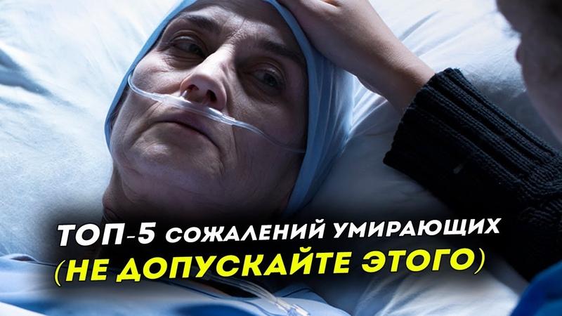 Топ 5 сожалений умирающих l Живи без сожалений l Мотивация