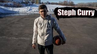 ТОП-3 приема Стефена Карри