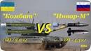 В два раза мощнее БЧ Украинская ракета Комбат и российская Инвар М Сравнение ТУР ПТРК