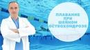Плавание и шейный остеохондроз