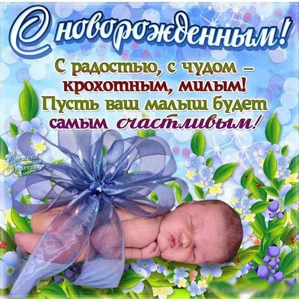 фото мерцающее поздравление папе с рождением сына полезна