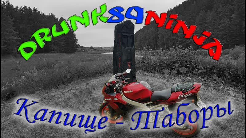 Drunk89Ninja - Таборы | Капище | Славянский идол | Необыкновенные бабочки