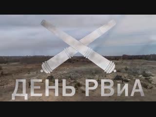 19 ноября - День ракетных войск и артиллерии #ДеньРВиА #Деньракетныхвойскиартиллерии