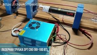 Лазерная трубка SPT C90 (90-100 Вт) №0121 Уехала работать в г.Усть-Кут